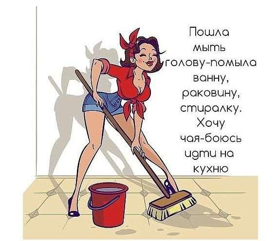 Женский юмор. Нежный юмор. Подборка milayaya-milayaya-20480503112019-7 картинка milayaya-20480503112019-7