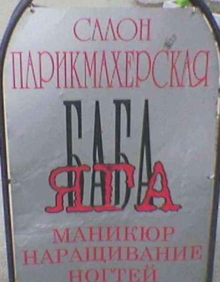 Прикольные объявления (салон красоты). Женская подборка №milayaya-23280524112019