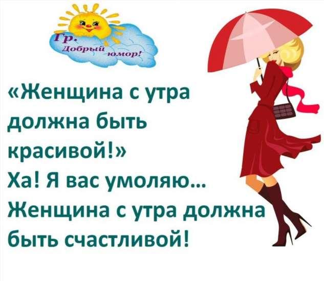 Женский юмор. Нежный юмор. Подборка milayaya-milayaya-41480515112019-15 картинка milayaya-41480515112019-15