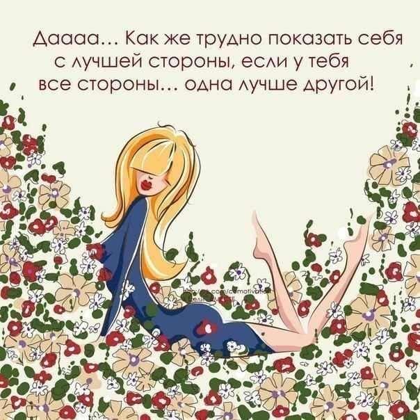 Женский юмор. Нежный юмор. Подборка milayaya-milayaya-41480515112019-6 картинка milayaya-41480515112019-6