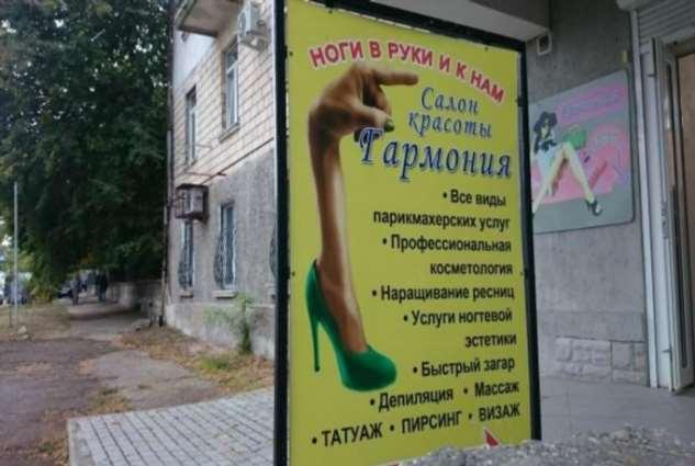 Прикольные объявления (салон красоты). Женская подборка №milayaya-53270524112019