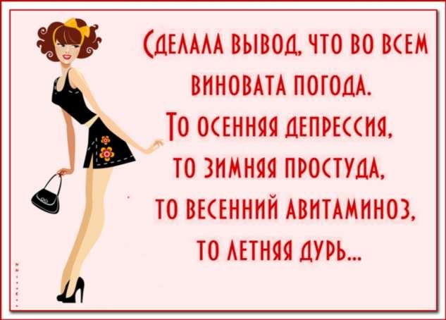 Женский юмор. Нежный юмор. Подборка milayaya-milayaya-27400527122019-1 картинка milayaya-27400527122019-1