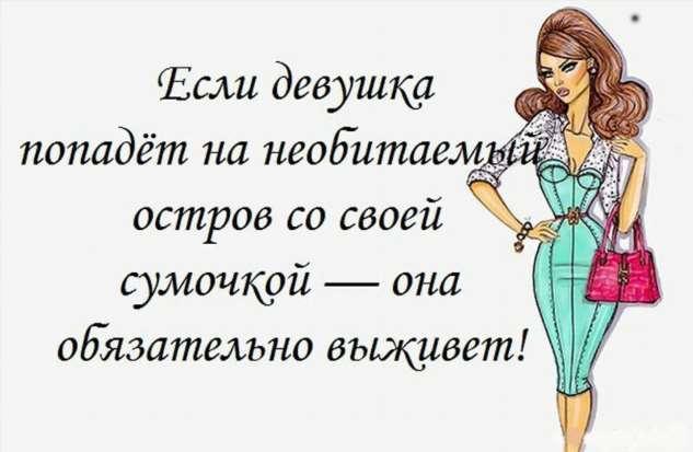 Женский юмор. Нежный юмор. Подборка milayaya-milayaya-16590815012020-16 картинка milayaya-16590815012020-16