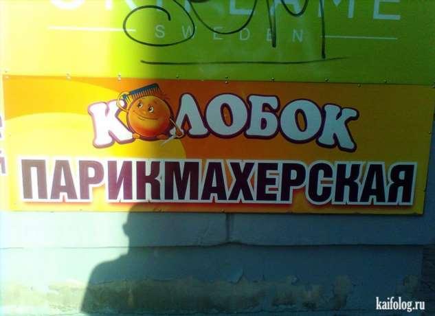 Прикольные объявления (салон красоты). Женская подборка №milayaya-35450815012020