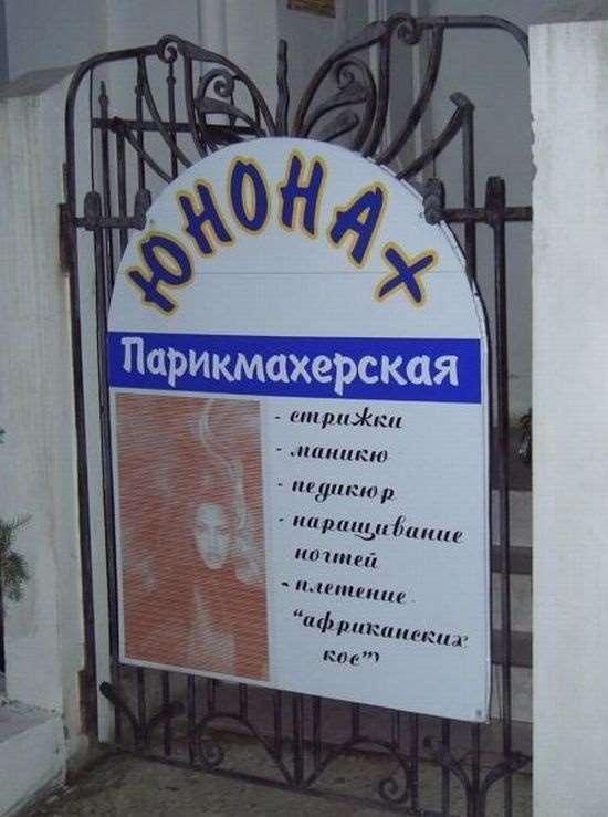 Прикольные объявления (салон красоты). Женская подборка milayaya-milayaya-35450815012020-6 картинка milayaya-35450815012020-6