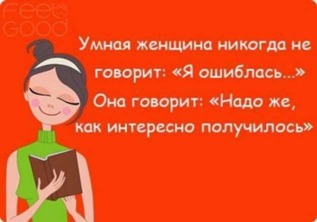Женский юмор. Нежный юмор. Подборка milayaya-milayaya-41590815012020-14 картинка milayaya-41590815012020-14