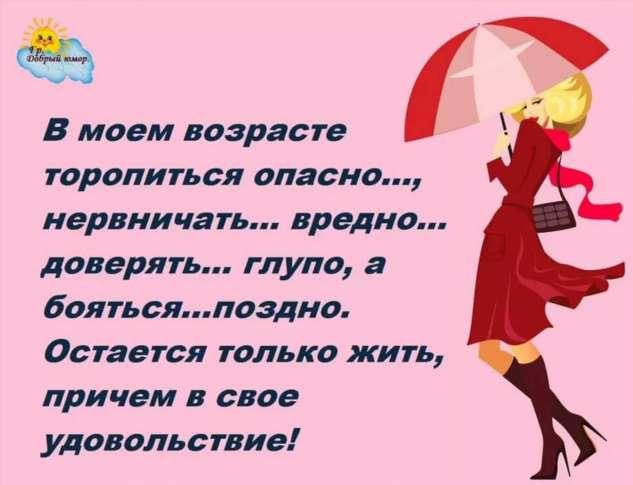 Женский юмор. Нежный юмор. Подборка milayaya-milayaya-41590815012020-18 картинка milayaya-41590815012020-18