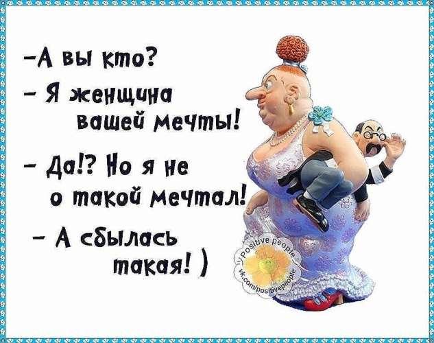Женский юмор. Нежный юмор. Подборка milayaya-milayaya-41590815012020-9 картинка milayaya-41590815012020-9