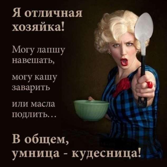 Женский юмор. Нежный юмор. Подборка №milayaya-53580815012020