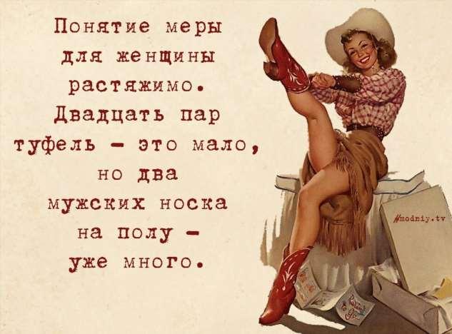 Женский юмор. Нежный юмор. Подборка milayaya-milayaya-53580815012020-15 картинка milayaya-53580815012020-15