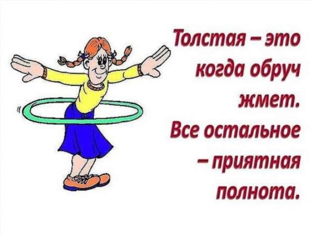 Женский юмор. Нежный юмор. Подборка №milayaya-56430505012020