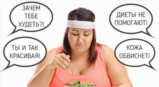 Кто виноват в том, что мы не можем похудеть? И что делать?