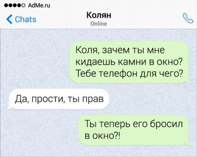 14 СМС-переписок, в которых людей настигло тотальное недопонимание